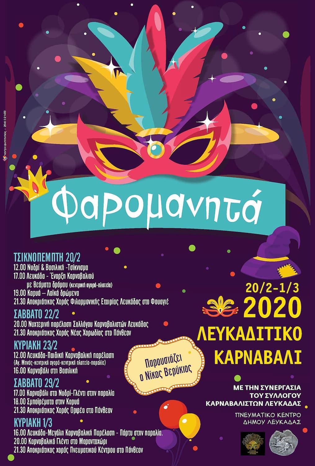 the-official-schedule-of-lefkada-carnival-season-faromanita-2020-greek-language